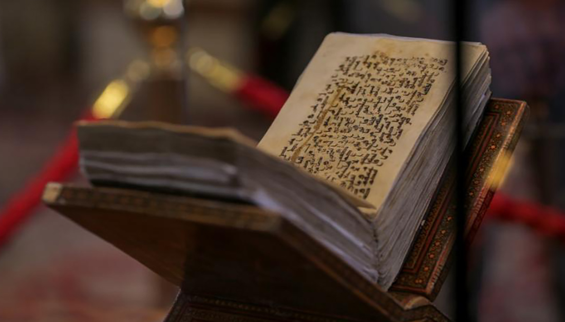 A Manuscript of the Holy Quran Written by Imam Ali