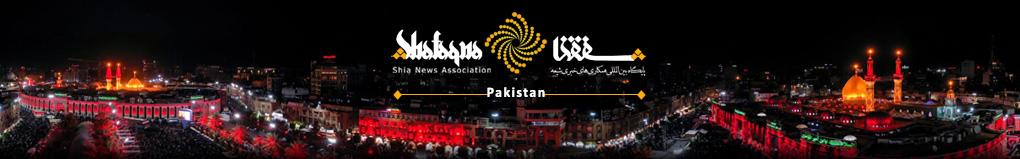 Pakistan Shia News Agency